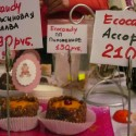 сладости Экоканди