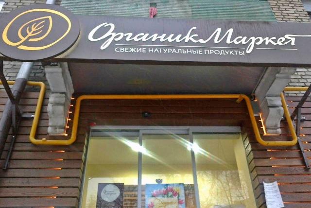 oranic-market sign