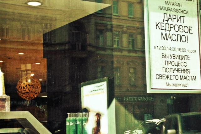 natura siberica shop window