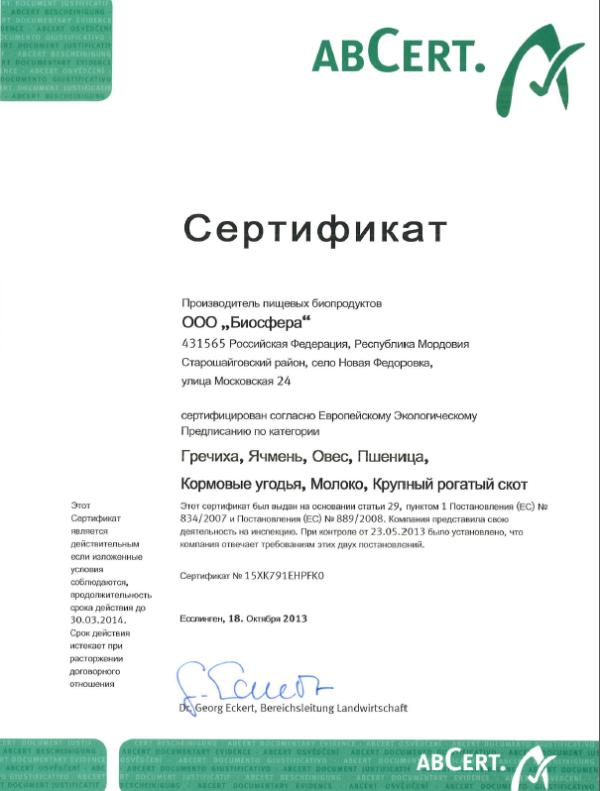 Сертификат (рус. перевод), подтверждающий органическое происхождение продукта