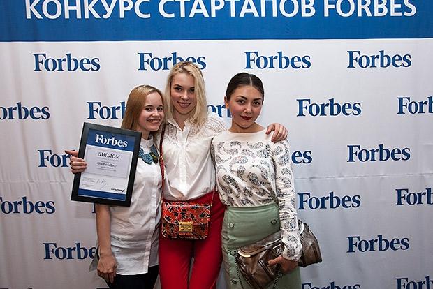 Команда Байт на конкурсе стартапов Forbes