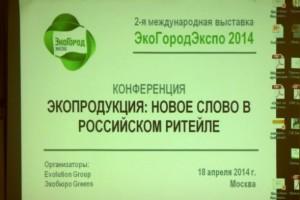ecogorodexpo conferenzia obl