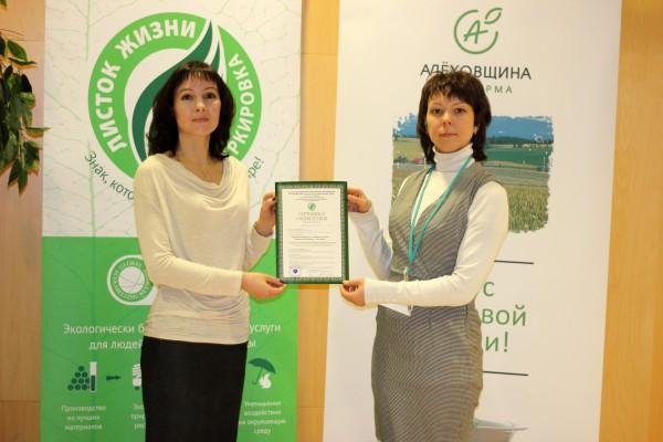 Alehovshina organic ecosertification Listok Zhizni