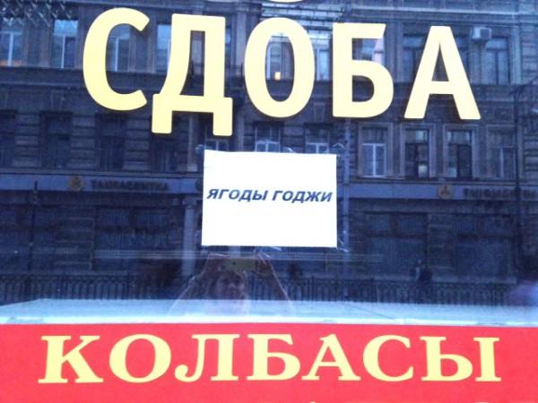 Витрина обычного продуктового магазина в Санкт-Петербурге