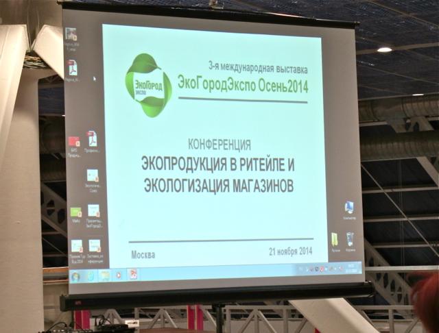 Retail conference EcoGorodExpo 2014 2