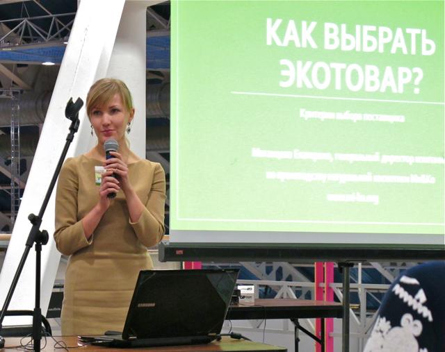 Retail conference EcoGorodExpo 2014 6