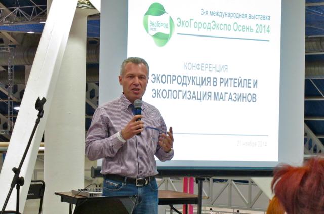 Retail conference EcoGorodExpo 2014 7