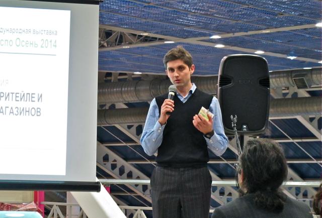 Retail conference EcoGorodExpo 2014 8