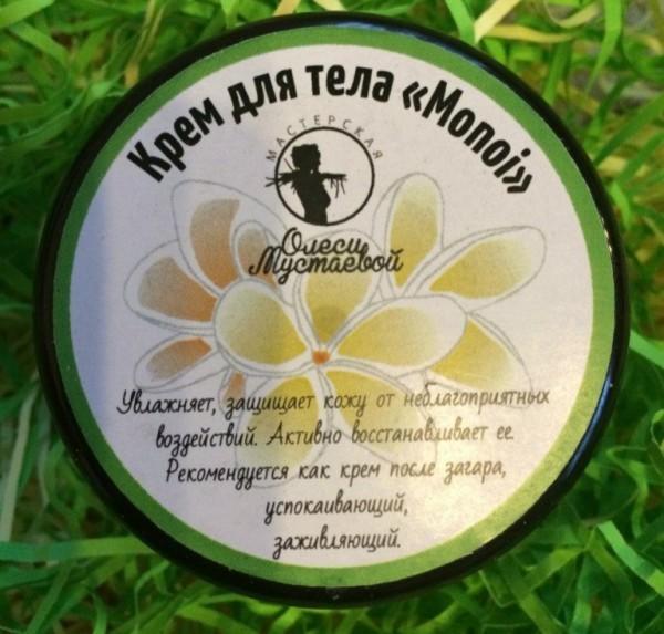master om body cream
