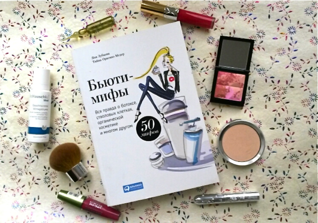 Beauty mify book 2
