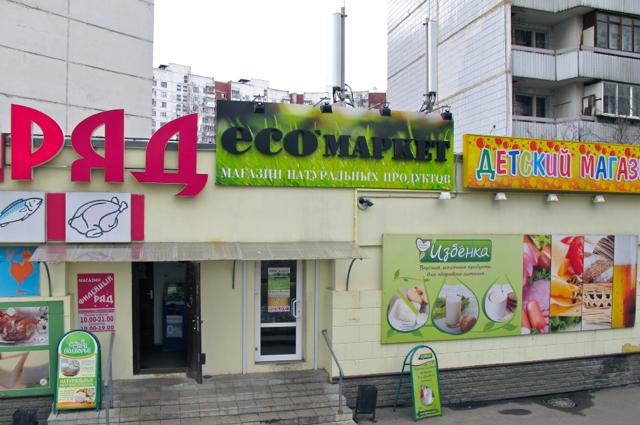 Eco-market Yugo-Zapadnaya 17