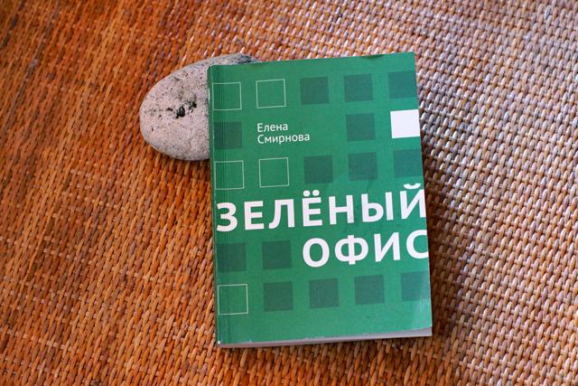 Zeleniy ofis green office Smirnova