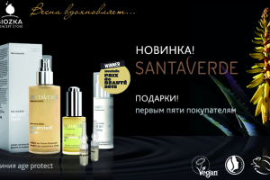 santaverde age protect ad