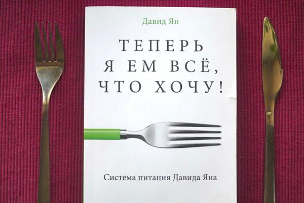 Book review Tanya 2