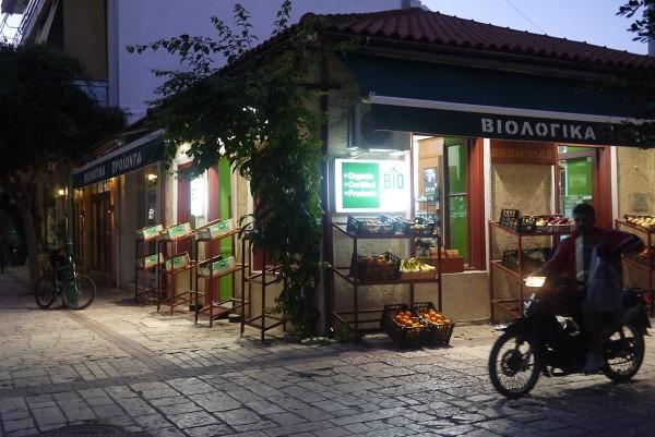 Биомагазин в Месолонги