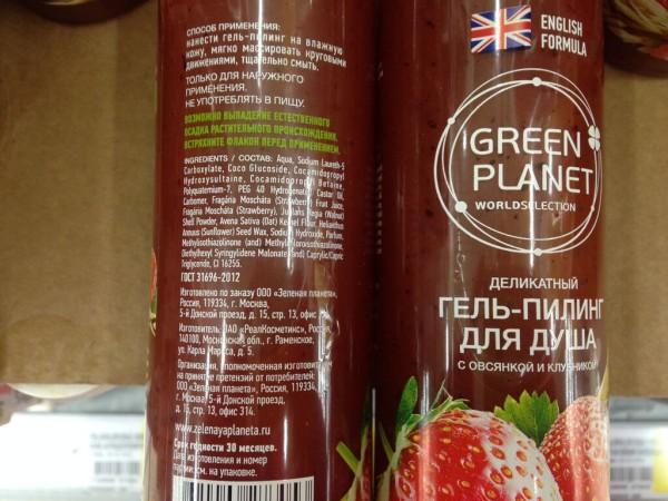 green planet peeling gel