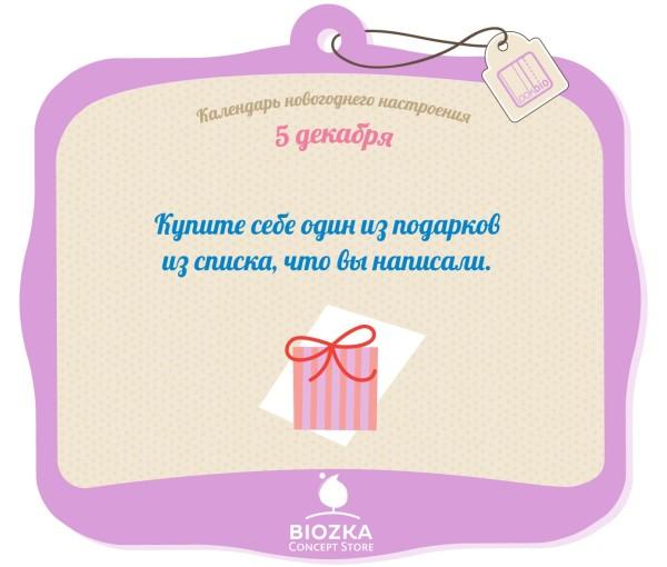 lookbio_advent_5