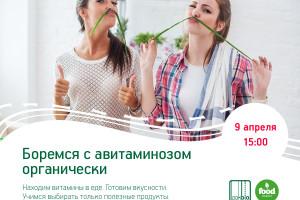https://lookbio.ru/sobytiya/novosti-sobytiya/anons-boremsya-s-avitaminozom-organicheski-9-aprelya-v-cvetnom-2/
