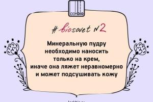 biosovet_2