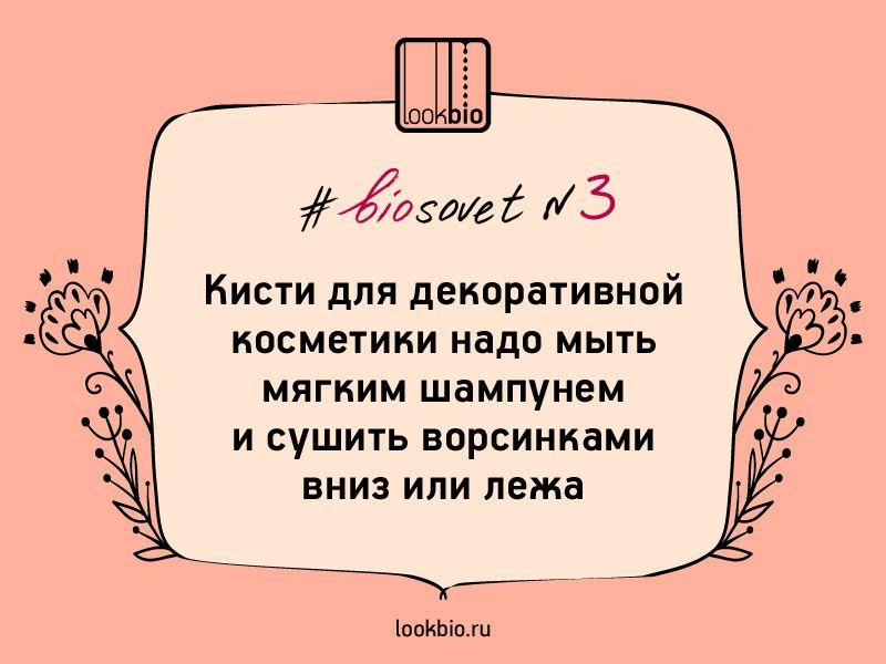 biosovet_3