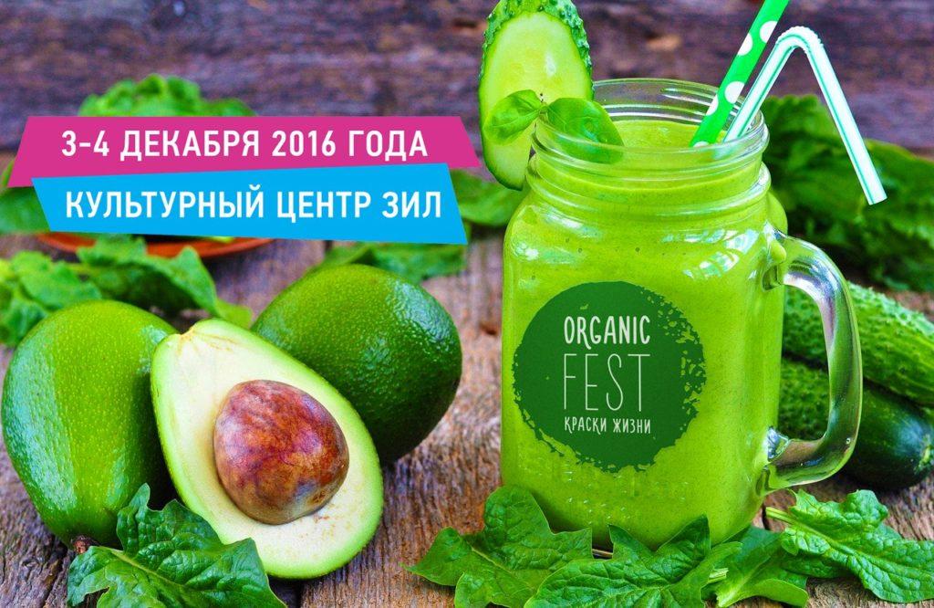 organikfest