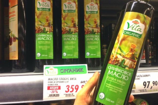 globus vita organic olive oil