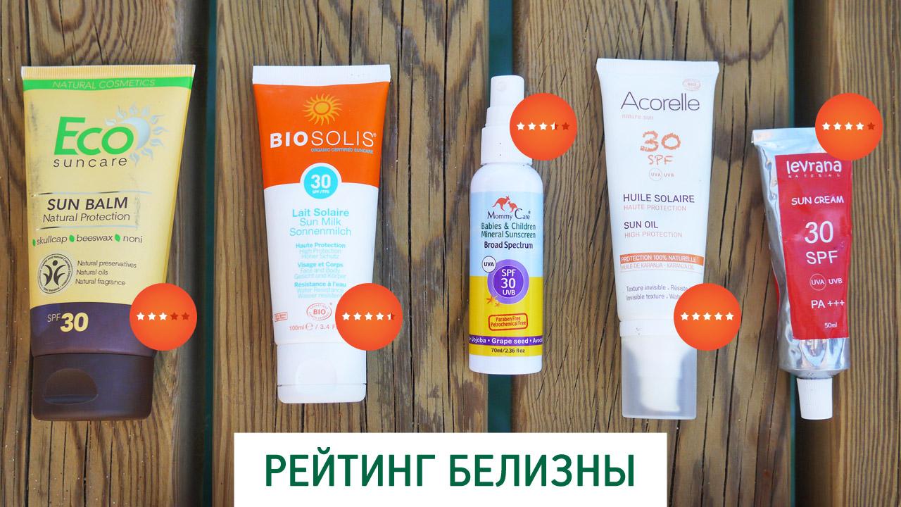 naturalny solnzezashitny cream rating 2