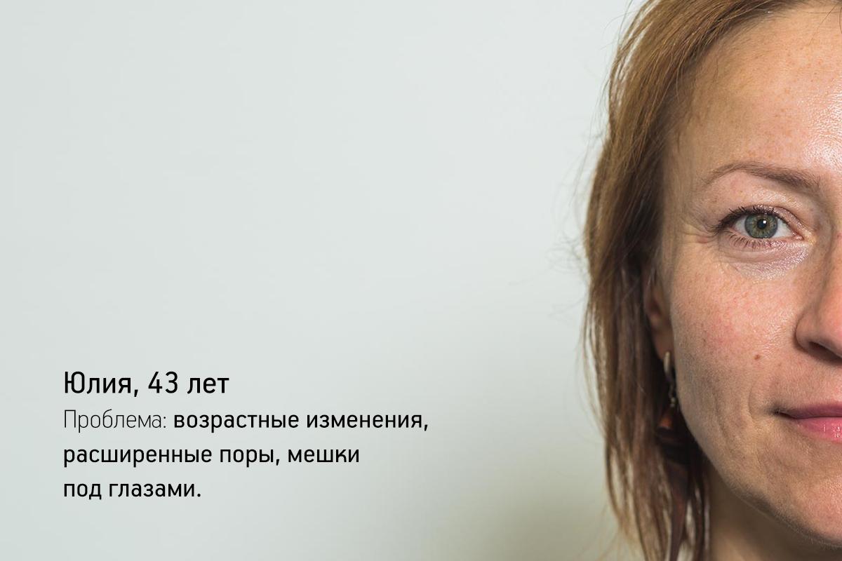 Юлия-43