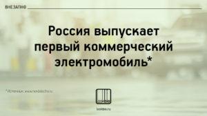 Vnezapno_electrocar