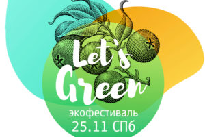 lets_green_fest4