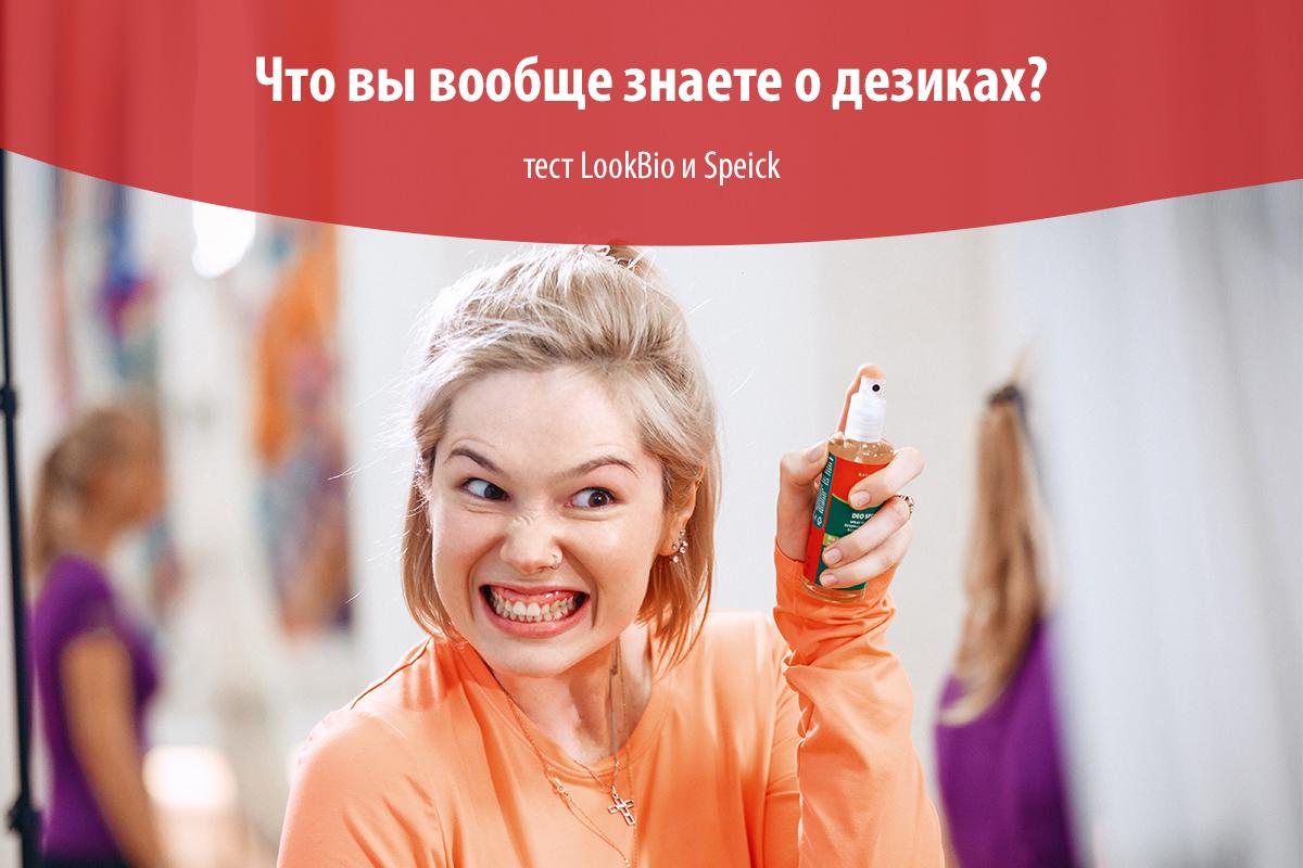 дезики_1200х800