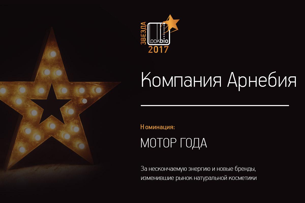 zvezda lookbio 3