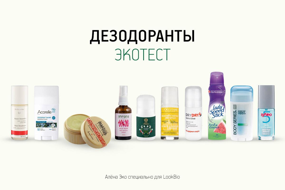 дезодоранты