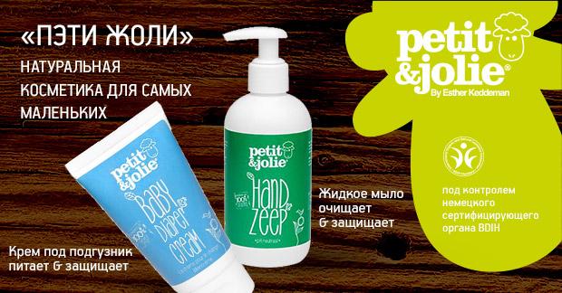 Petit&Jolie_promo