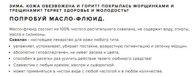 Принтскрин с сайта косметики РИШЕ