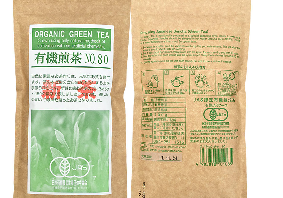 JAS-Organic-Green-Tea-Leaf-Back