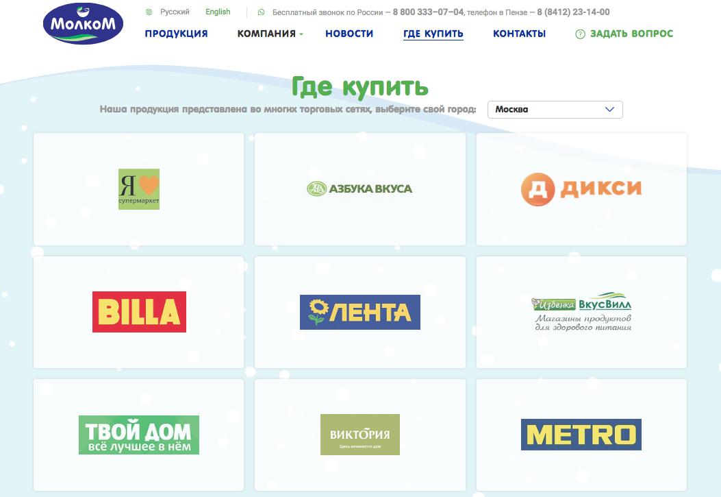скриншот с сайта molkom-penza.ru