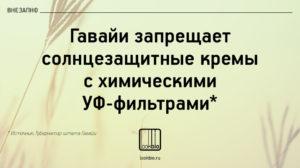 гаваи (1)