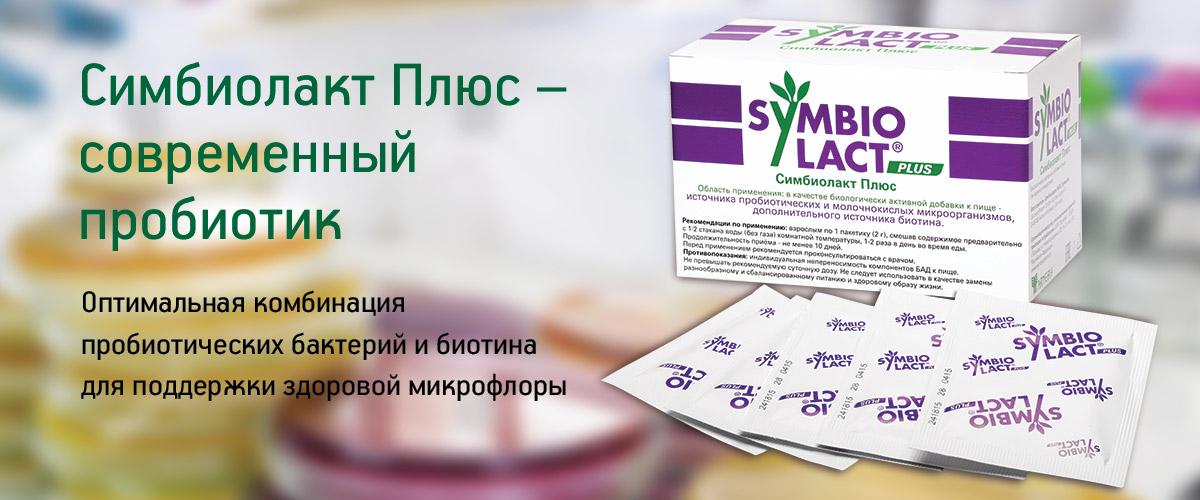 Симбиолакт2