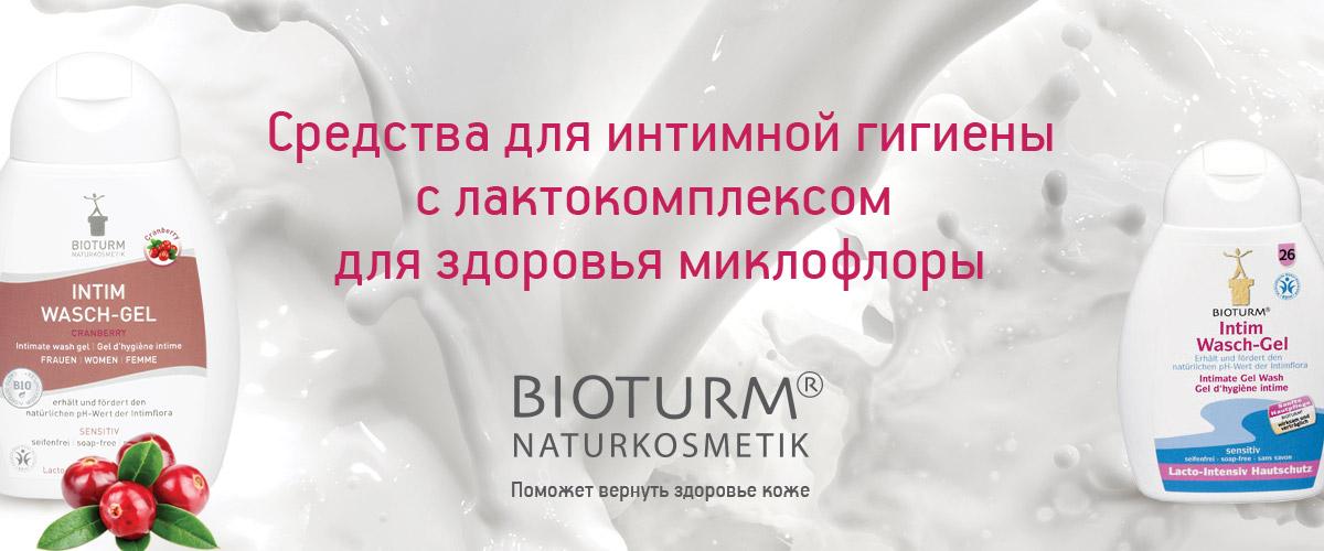 интим-модуль-биотурм