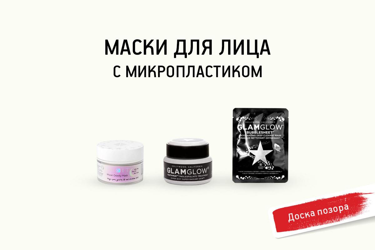 Маски-для-лица-с-микропластиком