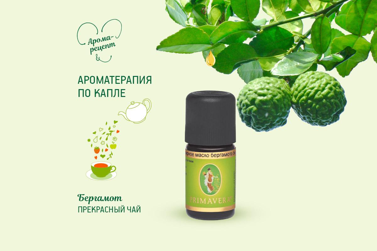 Primavera aromaterapia bergamot