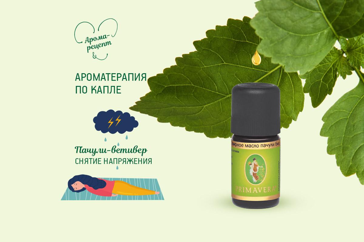 Primavera aromaterapia pachuli