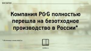 vnezapno_P&G