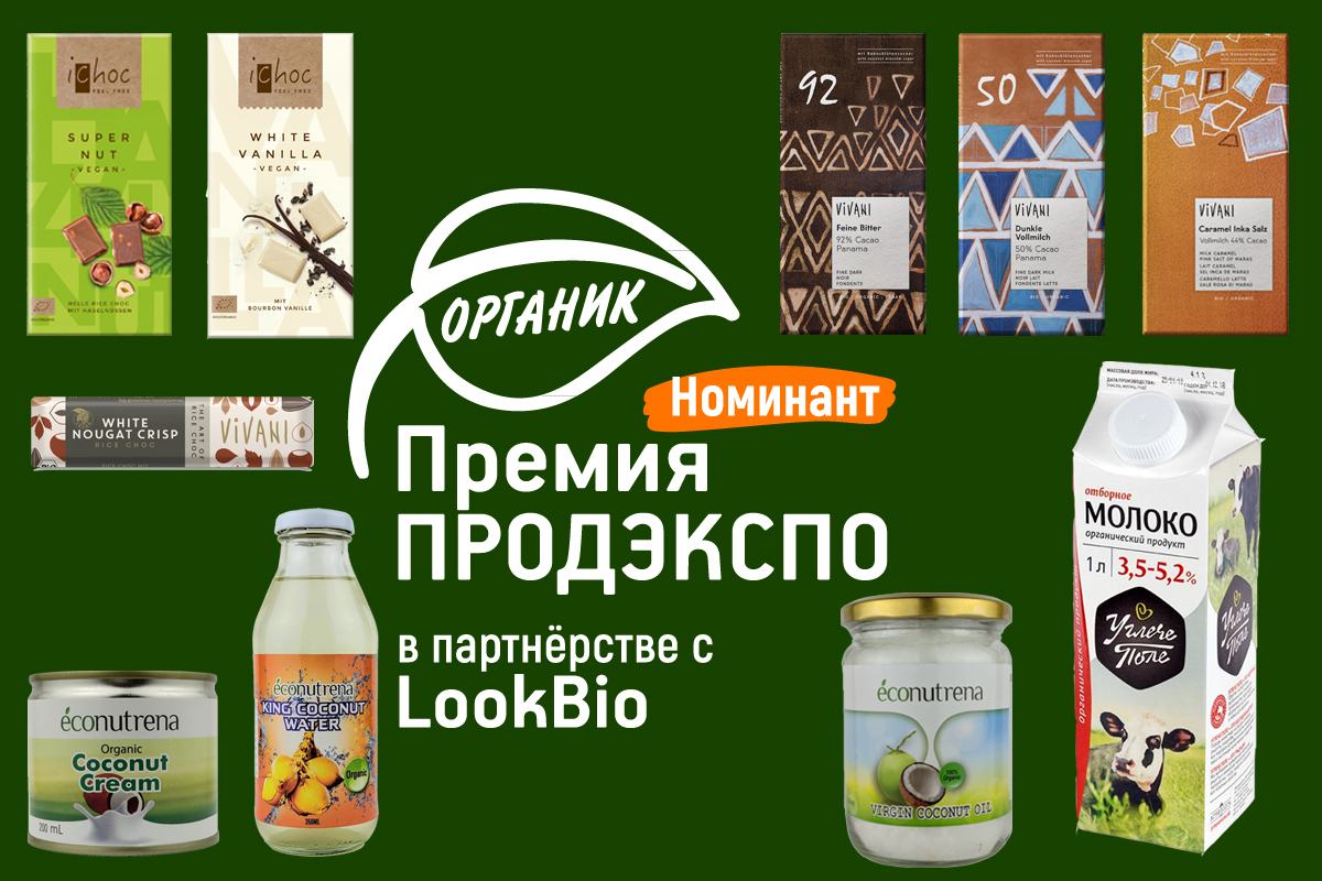 prodexpo organic collage-3