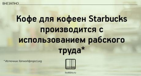 vnezapno_starbucks