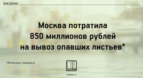 opavshaya listva