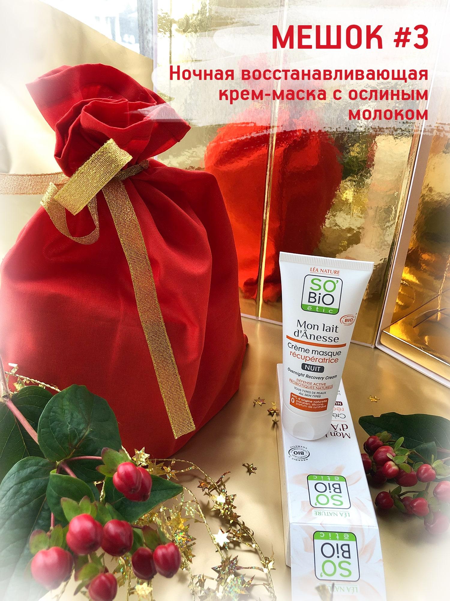organicheskaya kosmetika