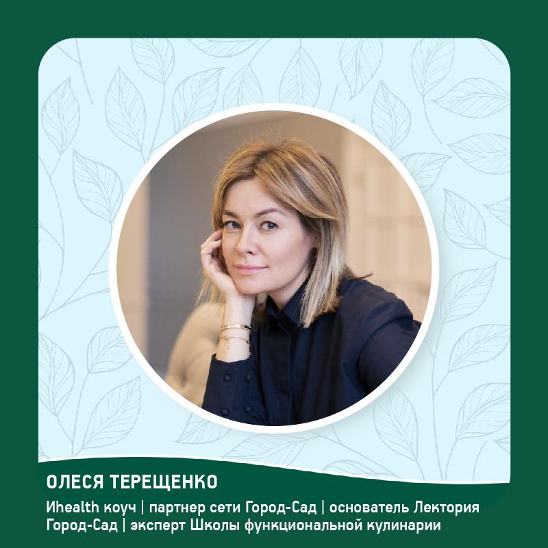 olesya treshenko
