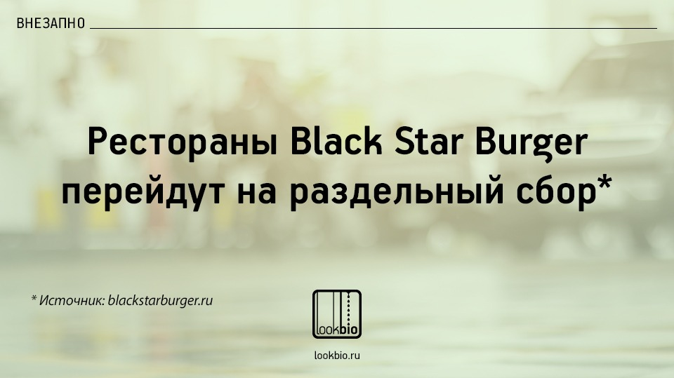 black star burger zero waste